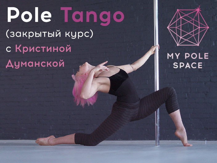 pole tango
