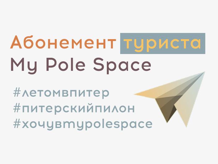 pole dance для иногородних в Санкт-Петербурге